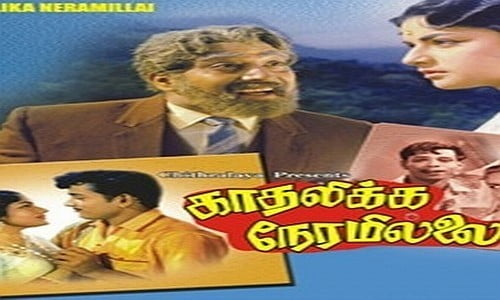 Kadhalikka-Neram-Illai-1964-Tamil-Movie