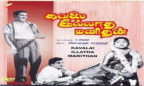Kavalai-Illaadha-Manithan-1960-Tamil-Movie