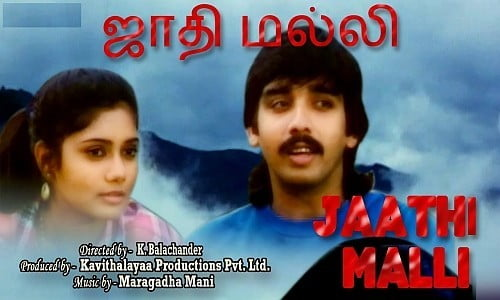 Jathi-Malli-1993-Tamil-Movie