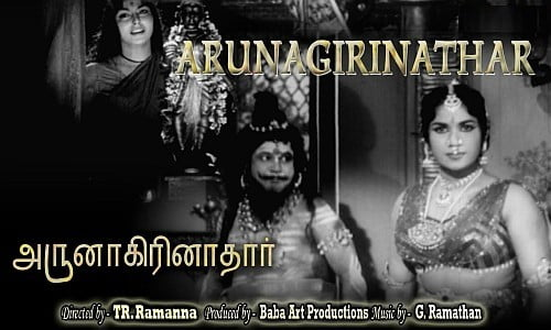Arunagirinathar-1964-Tamil-Movie
