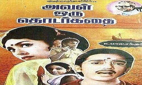 Aval-Oru-Thodar-Kathai-1974-Tamil-Movie