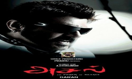 Aasal-2010-Tamil-Movie