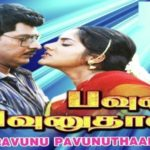 Pavunnu-Pavunuthan-1991-Tamil-Movie