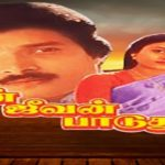 En-Jeevan-Paduthu-1988-Tamil-Movie