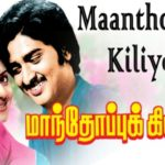 Manthoppu-Kiliye-1979-Tamil-Movie