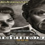 Meendum-Oru-Mariyathai-2020-Tamil-Movie