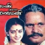 Penmani-Aval-Kanmani-1988-Tamil-Movie