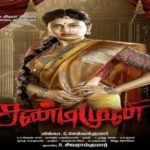 Sandimuni-2020-Tamil-Movie
