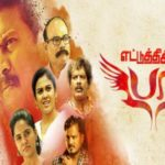 Ettuthikkum-Para-2020-Tamil-Movie