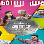 Kannula-Kaasa-Kattappa-2016-Tamil-Movie