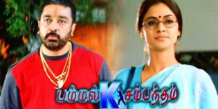 Pammal-K-Sambandam-2002-Tamil-Movie