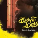 Kanni-Maadam-2020-Tamil-Movie