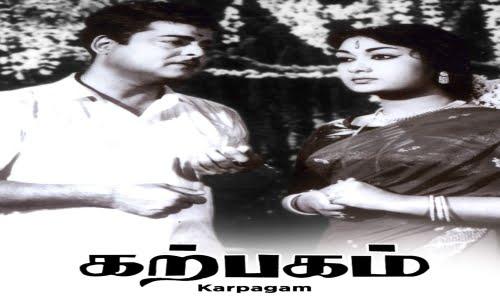 Karpagam 1963