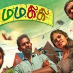 Mamakiki-2020-Tamil-Movie
