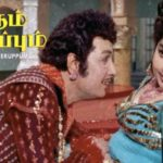 Neerum-Neruppum-1971-Tamil-Movie