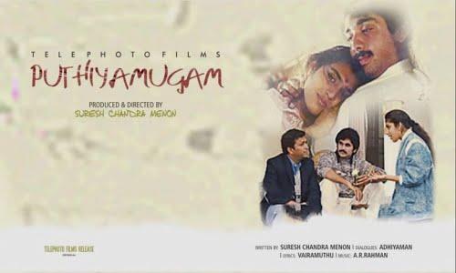 PuthiyaMugam 1993