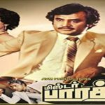 Mr-Bharath-1986-Tamil-Movie