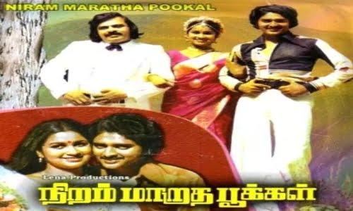 NiramMarathaPookal 1979