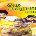 Oru-Kaidhiyin-Diary-1985-Tamil-Movie