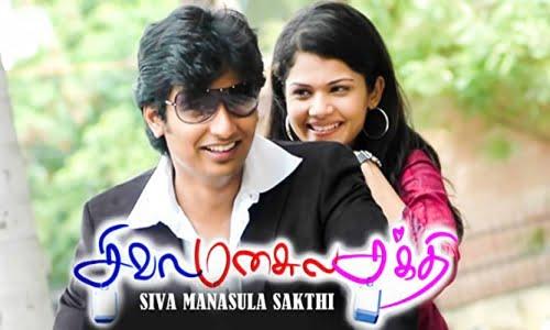 SivaManasulaSakthi 2009